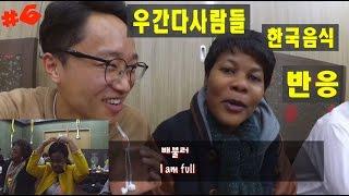 외국인 한국음식을 먹어본 반응 #6[KOR ENG RUS]