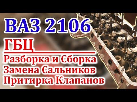 ВАЗ 2106 Замена Сальников и Притирка Клапанов (Часть 2)