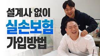 김현우소장의 실손보험 싸게 가입하는 법! 입원비 보험이…
