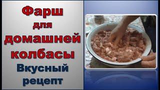 Приготовление фарша для домашней колбасы.  Как сделать фарш для домашней колбасы.  ч 2