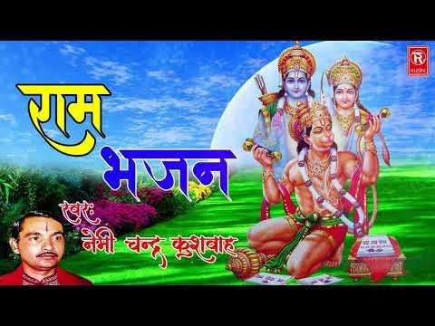 नेमीचंद कुशवाह जी की आवाज मैं टॉप हिट भजन : सीता राम सीता राम कहिए | Hindi Bhajan | Rathore Cassette
