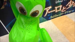 アーロと少年 巨大POP 2015 12 26 2016年3月12日公開 【映画鑑賞&グッ...