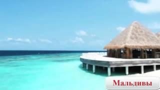 Путёвки на Мальдивы на двоих. Отдых на Мальдивах на двоих.(ЗАКАЗАТЬ здесь http://bit.ly/1Qcg8dG Путёвки на Мальдивы на двоих. Всё включено. Дёшево!, 2015-10-13T06:25:29.000Z)