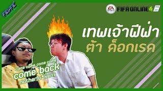 เทพเจ้าฟีฟ่า ต้าด็อกเรด | FIFA online 4