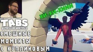 СМЕШНЫЕ МОМЕНТЫ С КУПЛИНОВЫМ #30 - Totally Accurate Battle Simulator #2 (СМЕШНАЯ НАРЕЗКА)