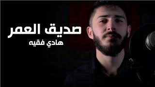 صديق العمر - هادي فقيه