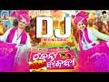 Dj OMG Kenta bajwa song /Ruku sona /Sambalpuri DJ song /kenta bajba DJ song