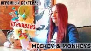 Пробуем ОГРОМНЫЙ авторский коктейль ПЕННИВАЙЗ в Mickey & Monkeys/ Инстаграм кафе.