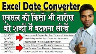 How To Quickly Convert Excel Date into Words?│एक्सल में किसी भी तारीख को शब्दों में कैसे बदले?