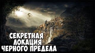 Skyrim СЕКРЕТНАЯ ЛОКАЦИЯ ЧЕРНОГО ПРЕДЕЛА
