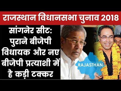 Rajasthan Election 2018 Sanganer Constituency: Who Will Win? Ghanshyam Tiwari or Ashok Lahoti
