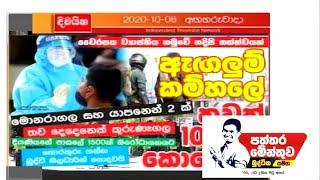 Paththaramenthuwa - (2020-10-06)   ITN Thumbnail