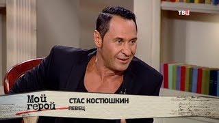 Стас Костюшкин. Мой герой