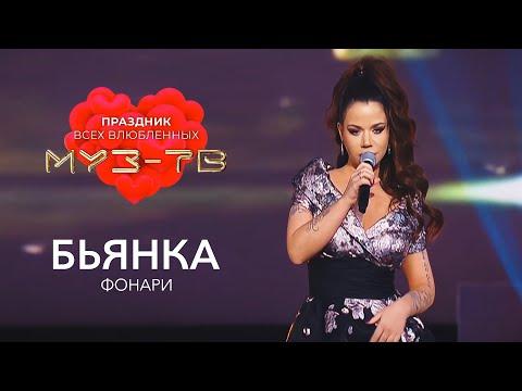 Бьянка - Фонари (Праздник всех влюблённых на МУЗ-ТВ, 2020)