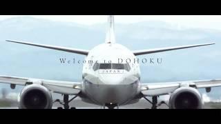 道北地域プロモーション動画「Welcome to DOHOKU Autumn」