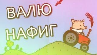 ПОРА ВАЛИТЬ Far Cry 3 18