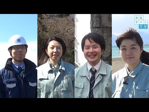 神奈川県環境技術職の職員に聞きました