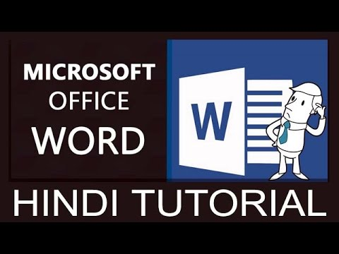 Lesson 10 Ms Office Word Tutorial In Hindi How To Use Cover Page