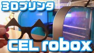 3Dプリンタ半年使用レビュー「CEL robox」