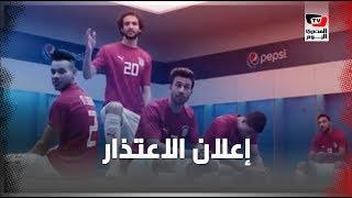 ضجة وغضب عقب تسريب فيديو إعلان اعتذار لاعبين من منتخب مصر
