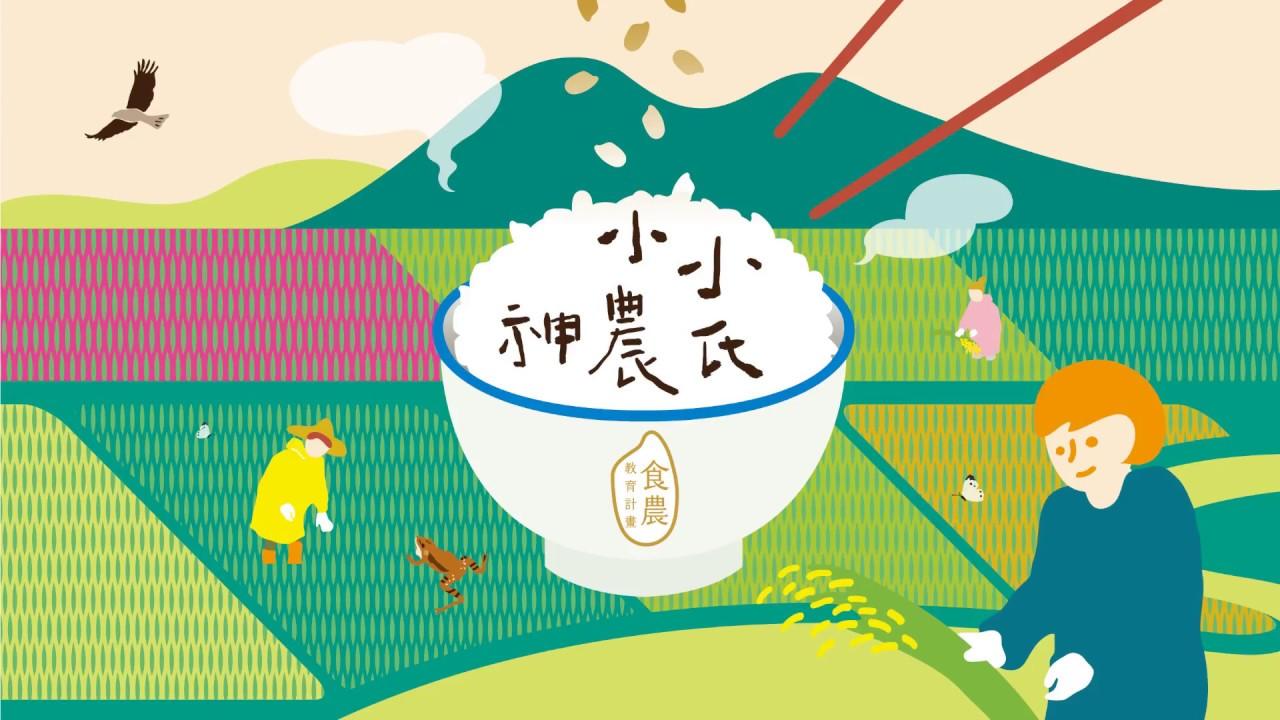 2017小小神農氏-食農教育活動花...