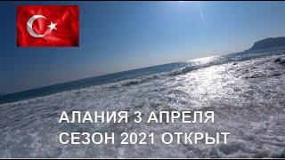 АЛАНИЯ Суббота 3 апреля Сезон начался люди загорают купаются Турция сегодня