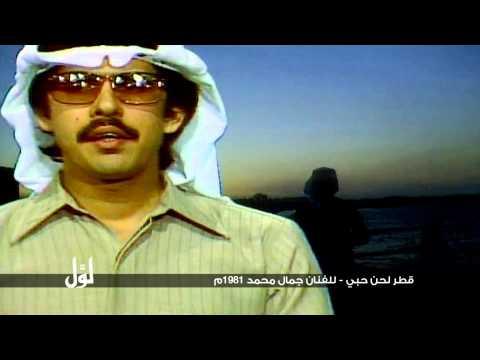 لوّل - قطر لحن حبي - للفنان جمال محمد 1981م