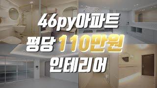여심 저격하는 46평 아파트 인테리어 공개합니다!!