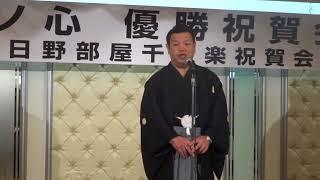 20180128 大相撲 初場所 栃ノ心優勝祝賀会 春日野親方挨拶.