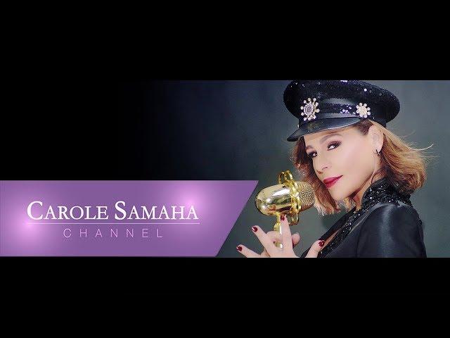 Carole Samaha - Inshallah [Official Music Video] (2019) / كارول سماحة - انشالله