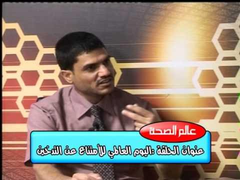 عالم الصحة  اليوم العالمي للأمتناع عن التدخين أيار 2015  الدكتور عصام اللامي   تلفزيون النهرين