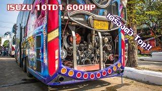 เครื่องตัวนี้หายาก-isuzu-v10-10td1-600แรงม้า-ฟังเสียงเครื่องรถบัสโหดๆ-รสภิรมย์-ทัวร์