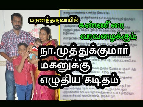 Na.Muthukumar Last Letter Written His Son | Heart Touching | Lyricist Na Muthukumar passed away
