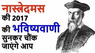 नास्त्रेदमस की 2017 की भविष्यवाणी सुनकर चौंक जाएंगे आप/ Predictions of  Nostradamus for 2017