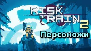 всё о персонажах и как их открыть - Risk of Rain 2