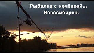 Рыбалка на фидер на реке Обь с ночёвкой Шикарный клёв