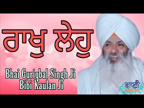 Exclusive-Live-Now-Bhai-Guriqbal-Singh-Ji-Bibi-Kaulan-Ji-From-Amritsar-Punjab-05-July-2020