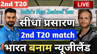 LIVE : NZ vs IND 2nd T20, India vs New Zealand Live Score