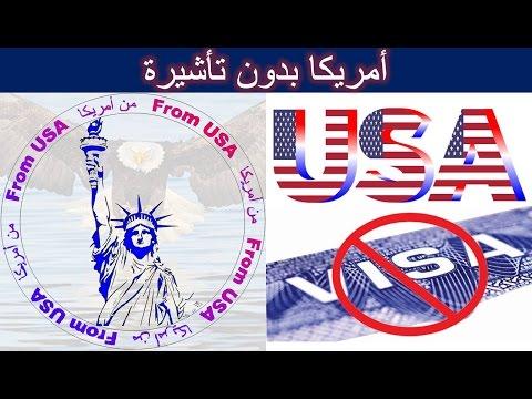 دخول أمريكا بدون تأشيرة – برنامج الإعفاء من التأشيرة | The Visa Waiver Program