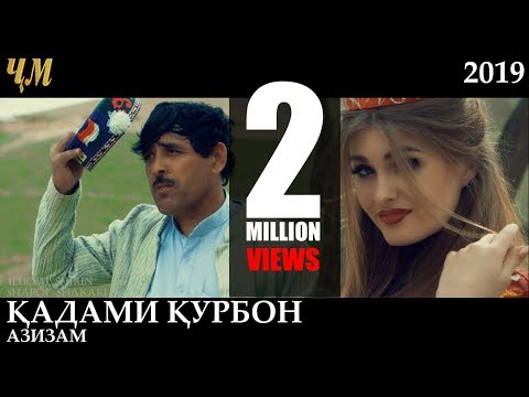 Qadami Qurbon - Azizam (Official, video 2019) | Кадами Курбон - Азизам 2019