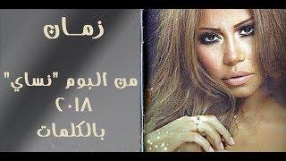 أغنية زمان ــ شيرين عبد الوهاب ــ من ألبوم