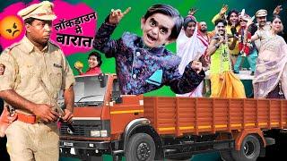 छोटू के बिन बुलाये बाराती | CHOTU ke BIN BULAYE BARATHI | Khandesh Hindi Comedy | CHOTU DADA COMEDY