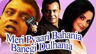 Meri Pyaari Bahania Banegi Dulhania (2001) Full Hindi Movie   Mithun Chakraborty