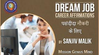 Dream Job Career Affirmations Hindi पसंदीदा नौकरी के लिए | Mission Genius Mind | Sanjiv Malik