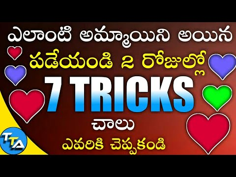 How To Chat With Girls In Telugu 2019 | 7 Tips