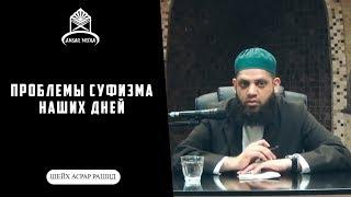 ᴴᴰ Проблемы суфизма наших дней. Релиз 16.04.2018