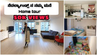 ನೆದರ್ಲ್ಯಾಂಡ್ಸ್ ನ  ನಮ್ಮ ಮನೆ    ಮನೆ ಟೂರ್    Home Tour    Kannada Vlogs