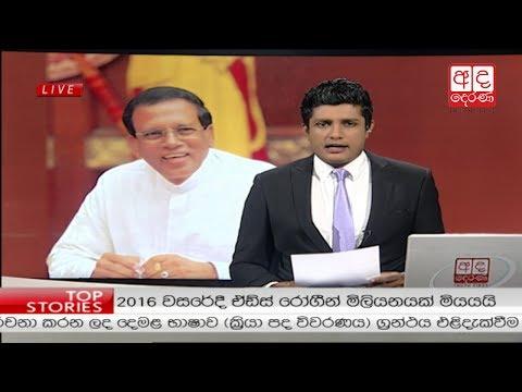 Ada Derana Prime Time News Bulletin 06.55 pm - 2017.07.20