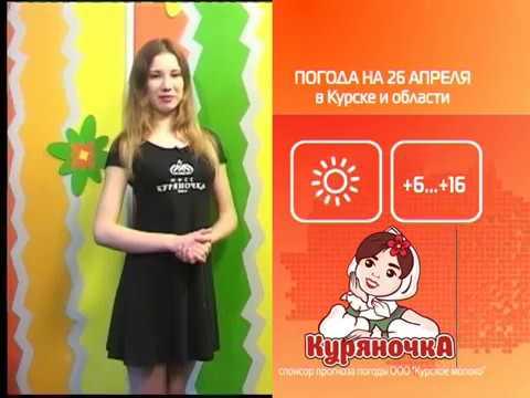 СТС-Курск. Прогноз погоды с Кристиной Ковалёвой