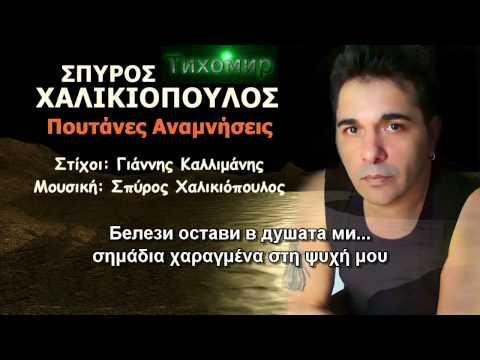 ✅BG Превод Spyros Xalikiopoulos - Poutanes Anamnisies HD